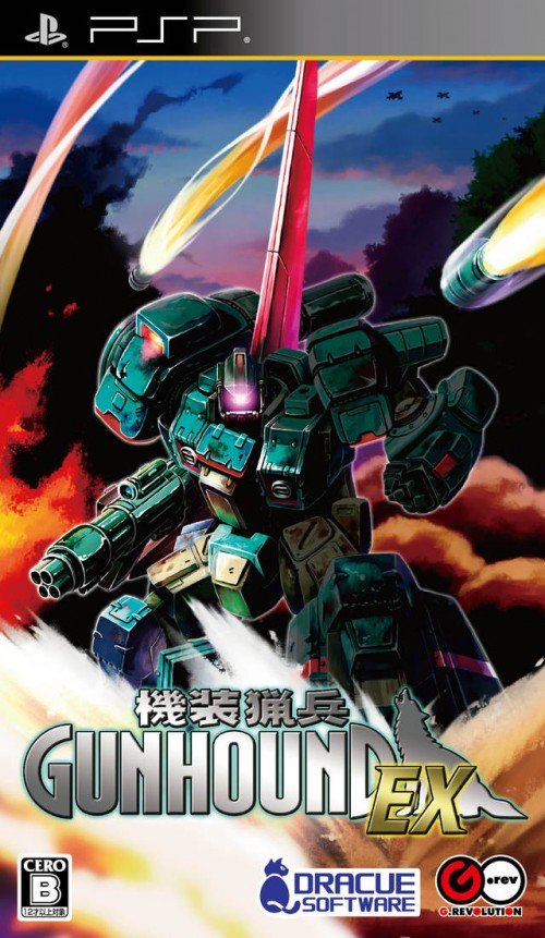 43896_jap-Kisou-Ryouhei-Gunhound-EX.jpg