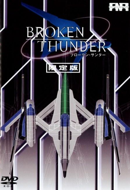 thunder_force_-_broken_thunder_13683.jpg